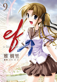 Ef - A Fairy Tale of the Two Manga 52