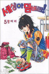 Saesang Bring It On! Manga 1